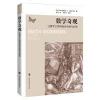 数学奇观――让数学之美带给你灵感与启发