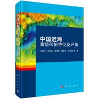 中国近海富烃凹陷特征及评价