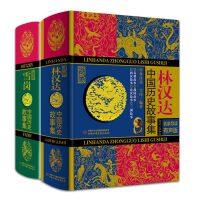 林汉达・雪岗・中国历史故事集(名家导读有声珍藏版)