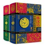 林汉达・雪岗・中国历史故事集(珍藏版)