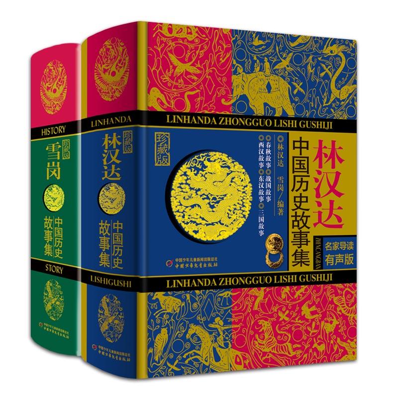 林汉达·雪岗·中国历史故事集(珍藏版)