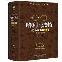 """哈利・波特百科全书(哈迷的""""新华字典""""全新典藏版)"""