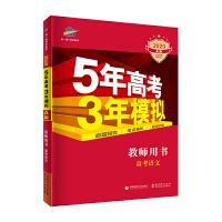 五三 2020A版 教师用书 高考语文(新课标专用)5年高考3年模拟 曲一线科学备考