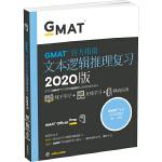 新东方 (2020)GMAT官方指南(语文)
