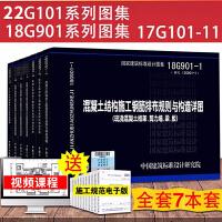正版现货 16g101系列图集18G901系列图集 全套7本 17g101平法钢筋图集钢筋混凝土结构施工图