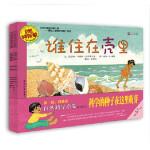 什么有生命 (美)佐伊费尔德,是(美)韦斯科特绘,郭妙芳 9787550206663 北京联合出版公司