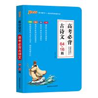 2021版 PASS高考必背古诗文64+16篇 理解性默写+古代文化常识32开