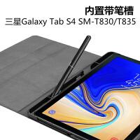 三星Galaxy Tab S4保护套带笔槽T830平板SM-T835皮套10.5寸电脑壳 加带钢化膜