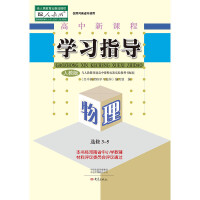 1191259(19秋)高中物理学习指导 (人教版) 选修3-5