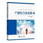 【新书店正版】产融结合新思维 林强 知识产权出版社 9787513053594