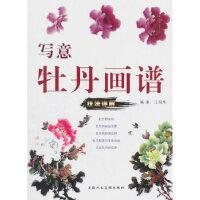 写意牡丹画谱 王绍华 上海人民美术出版社 9787558608889
