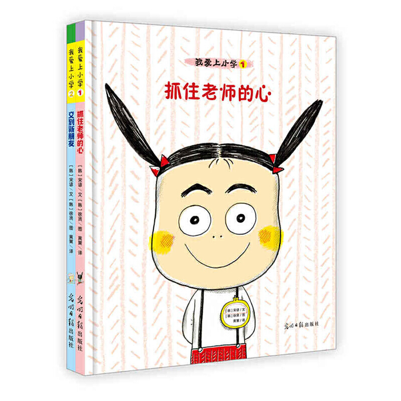我爱上小学(与老师同学友好相处,共2册) 小学入学必备心理读本。孩子不受老师重视怎么办?被同学欺负怎么办。用绘本的形式告诉孩子该如何正确处理和老师、同学的关系,帮你的孩子轻松度过入学焦虑期。韩国出版后当月即加印,收获众多妈妈赞誉