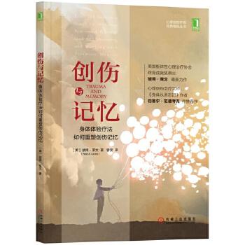 创伤与记忆(pdf+txt+epub+azw3+mobi电子书在线阅读下载)