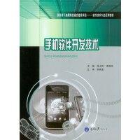 【旧书二手书8成新】智能手机软件开发―安卓版 周士凯,唐春玲 重庆大学出版社9787562484066【正版现货速发】