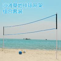 沙滩排球网架组合套装 便携草地排球气排球网架子送气筒