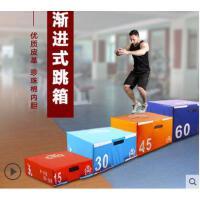 运动健身跳箱跳凳弹跳力爆发力训练体操武术舞蹈健身房四级软体组合式