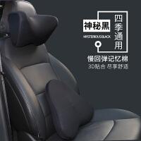 汽车头枕护颈枕车内座椅靠枕垫车载上记忆棉U型睡觉创意用品一对 神秘黑 头枕腰靠 1套