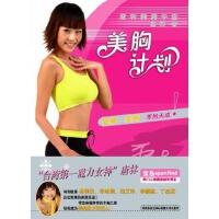 美胸计划 唐林 上海文化 9787806466841
