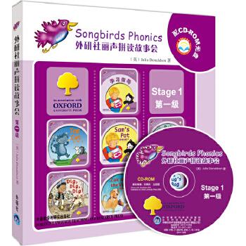 外研社丽声拼读故事会 第一级套装(可点读)(配CD-Rom电脑驱动光盘) 少儿英语绘本、英文绘本,适合7-10岁儿童