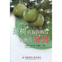 果树营养诊断与病虫害防治