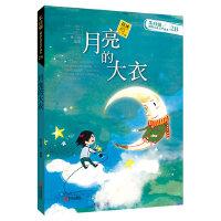 朱自强精选儿童文学读本・月亮的大衣(2B级)