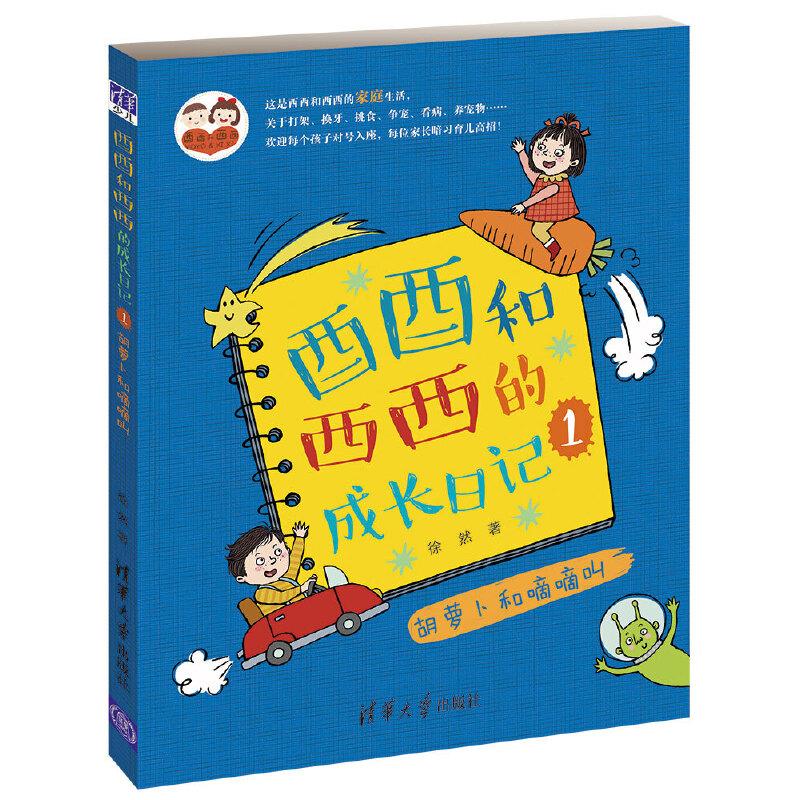 酉酉和西西的成长日记(1):胡萝卜和嘀嘀叫 [当当自营]本土新锐儿童文学作家—徐然童书系列作品!徐然的童书神奇,有趣,好读,充满中国语言的美和中国元素的力量,通过妙趣横生的成长故事,让人在会心一笑中有所感悟,让孩子们快乐,也让孩子们成长和坚强。
