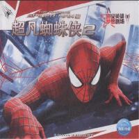 超凡蜘蛛侠2-超级英雄梦想剧场( 货号:755601455)