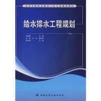 给水排水工程规划 熊家晴著 9787112115259 中国建筑工业出版社教材系列
