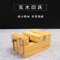 学生印床 实木刻床篆刻印床 大中小号印章刻章固定工具夹具