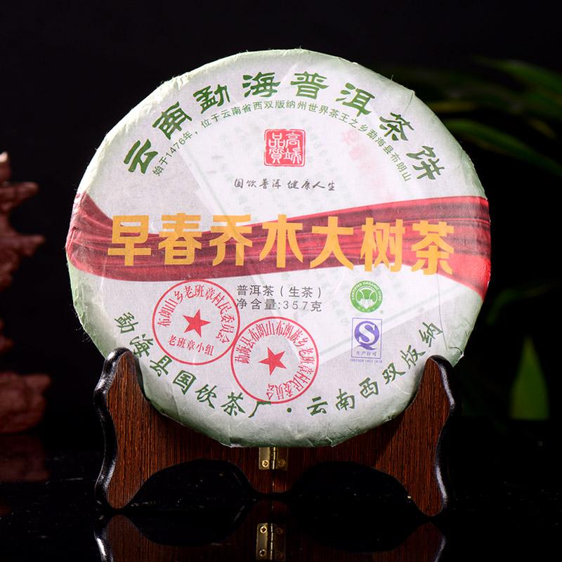 【7片一起拍】2015年勐海老班章古树普洱生茶 357克/片