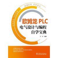 【二手书9成新】欧姆龙PLC电气设计与编程自学宝典文杰著9787512369023中国电力出版社
