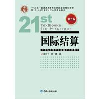 国际结算(第五版)