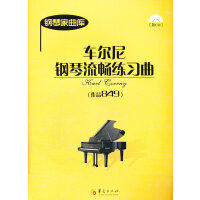 车尼尔钢琴流畅练习曲(作品849)(附光盘)