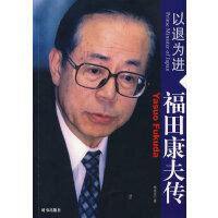 福田康夫传(以退为进) 9787802320956 时事出版社