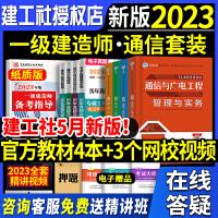 一级建造师2021教材通信广电全套4本 一级建造师教材 一建教材2021全套通信实务 建造师一级2021教材全套通信 工