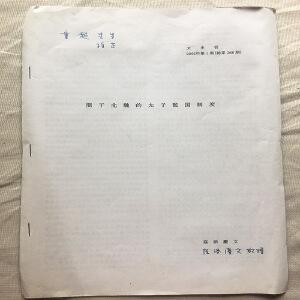 童超旧藏 窪添慶文 签名本《关于北魏的太子监国制度》