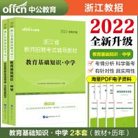 中公教育2020浙江省教师招聘考试中学教育基础知识 教材 历年真题标准预测试卷 2本套