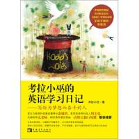 【旧书二手书8新正版】考拉小巫的英语学习日记:写给为梦想而奋斗的人 考拉小巫 9787515303505 中国青年出版