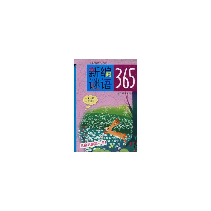【二手书8成新】新编谜语365 圣野,吴少山  ,马少峰  等绘 9787534232527