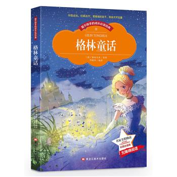 爱不释手的成长必读经典--格林童话 [德] 格林兄弟,邓敏华 9787531892731 北京文泽远丰图书专营店