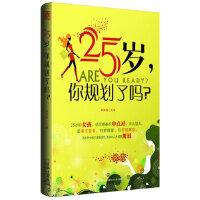 【新书店正版】25岁,你规划了吗? 杨楠楠 吉林文史出版社 9787547210055