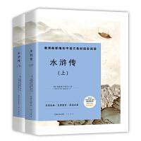 水浒传-九年级上教育部新编初中语文教材指定阅读书系 名家经典/名师推荐/阅读必备