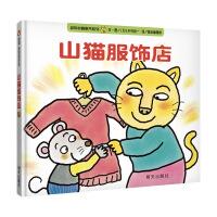 信谊绘本:0-3岁阅读启蒙精选・山猫服饰店