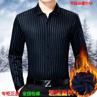 鄂尔多斯市中年仿羊绒长袖加绒加厚衬衫男秋冬季男士保暖衬衣爸爸