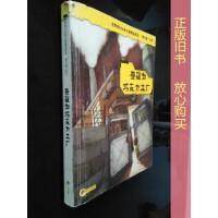 【旧书二手书85品】查理和巧克力工厂 /罗尔德・达尔 明天出版社