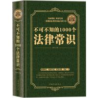 正版 不可不知的1000个法律常识(精装版)一本书读懂法律常识全知道大全一生的法律指南 自己打官司 常用法律大全基础知