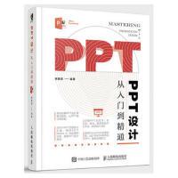 人民邮电:PPT设计从入门到精通