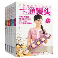 二狗妈妈的小厨房之卡通馒头+自制面包+中式面食+美味小吃+巧手家常菜+蛋糕与蛋糕卷 面食书籍大全烘焙教程小吃书籍LK