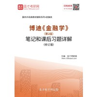 博迪《金融学》(第2版)笔记和课后习题详解(修订版)-在线版_赠送手机版(ID:908973)