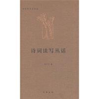 诗词读写丛话(精)――诗词常识名家谈9787101066401中华书局张中行著